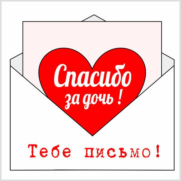 Открытка жене спасибо за дочь - скачать бесплатно на otkrytkivsem.ru