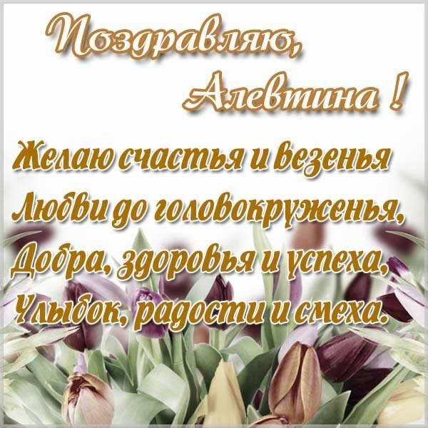 Открытка женщине Алевтине - скачать бесплатно на otkrytkivsem.ru
