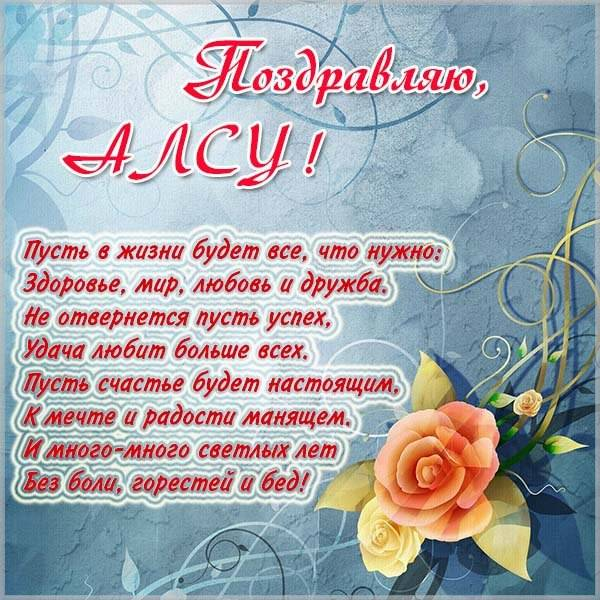 Открытка женщине Алсу - скачать бесплатно на otkrytkivsem.ru
