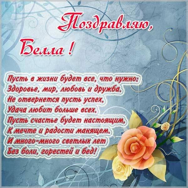 Открытка женщине Белле - скачать бесплатно на otkrytkivsem.ru