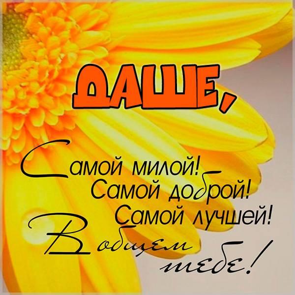 Открытка женщине Даше - скачать бесплатно на otkrytkivsem.ru