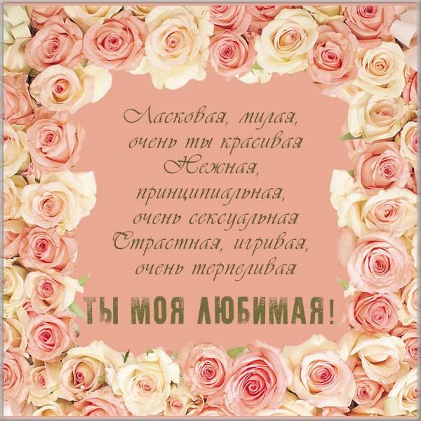 Открытка женщине для тебя и с любовью - скачать бесплатно на otkrytkivsem.ru