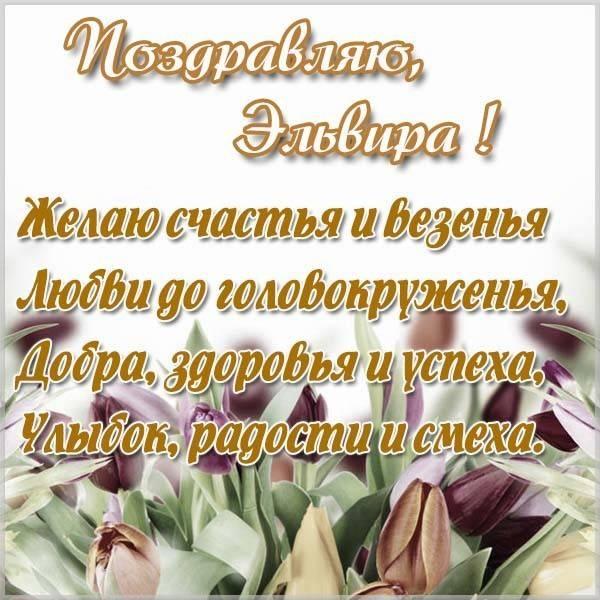 Открытка женщине Эльвире - скачать бесплатно на otkrytkivsem.ru