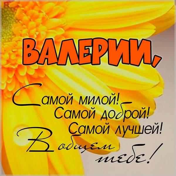 Открытка женщине Валерии - скачать бесплатно на otkrytkivsem.ru