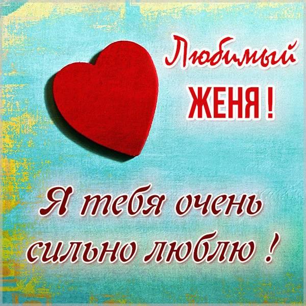 Открытка Женя я тебя очень люблю - скачать бесплатно на otkrytkivsem.ru