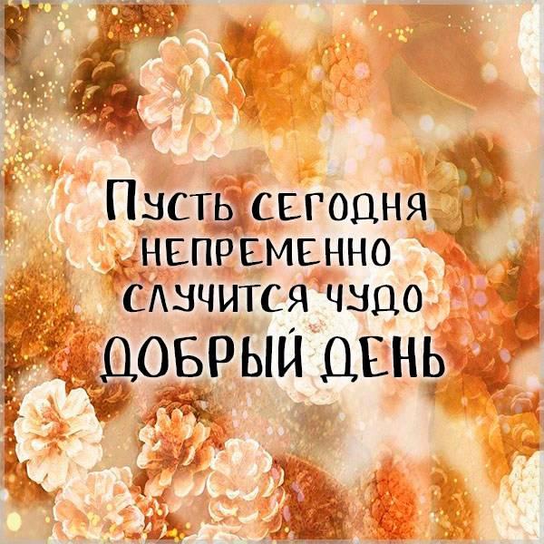 Открытка зима добрый день - скачать бесплатно на otkrytkivsem.ru