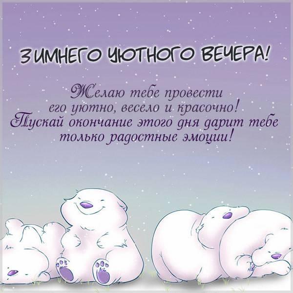 Открытка зимнего уютного вечера - скачать бесплатно на otkrytkivsem.ru