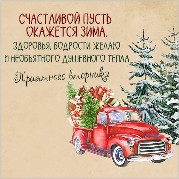 Открытка зимний вторник - скачать бесплатно на otkrytkivsem.ru