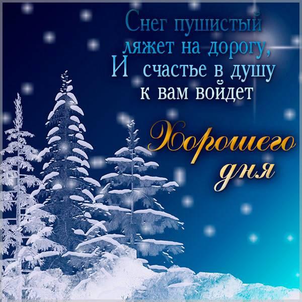 Открытка зимняя хорошего дня - скачать бесплатно на otkrytkivsem.ru