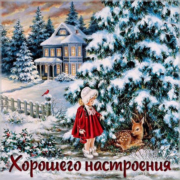 Открытка зимняя красивая и хорошим настроением - скачать бесплатно на otkrytkivsem.ru