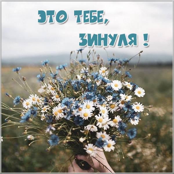 Открытка Зинуля это тебе - скачать бесплатно на otkrytkivsem.ru
