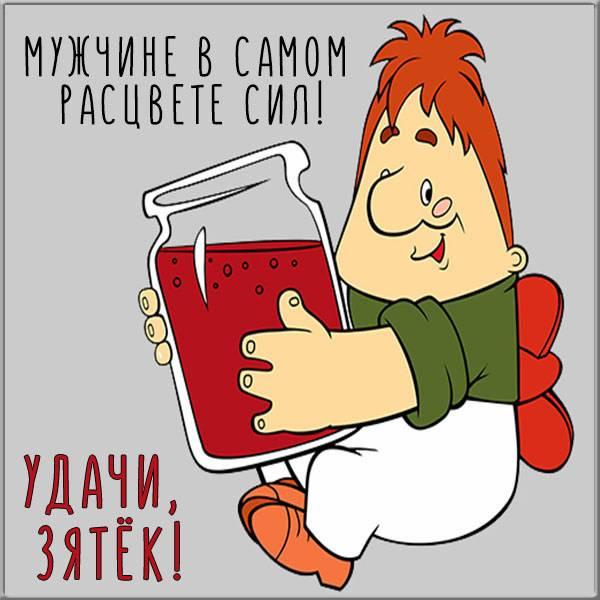 Открытка зятю - скачать бесплатно на otkrytkivsem.ru