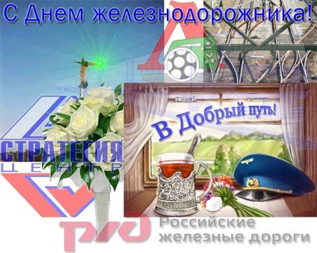 Открытки День Железнодорожника - скачать бесплатно на otkrytkivsem.ru