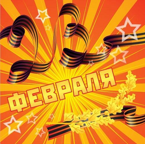 Открытки к 23 февраля - скачать бесплатно на otkrytkivsem.ru