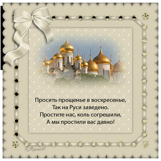 Открытки на прощенное воскресенье - скачать бесплатно на otkrytkivsem.ru