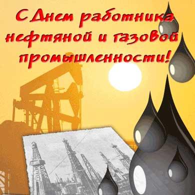 Открытки с Днем нефтяника - скачать бесплатно на otkrytkivsem.ru