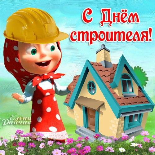 Открытки с Днем строителя - скачать бесплатно на otkrytkivsem.ru
