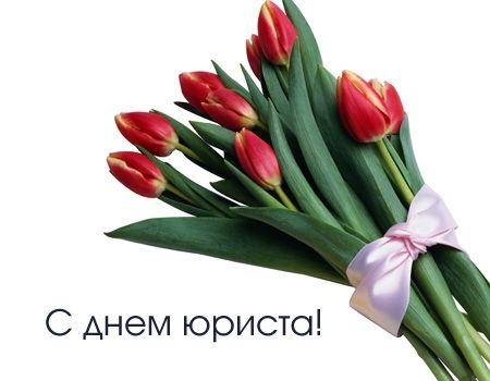 Открытки с Днём юриста - скачать бесплатно на otkrytkivsem.ru