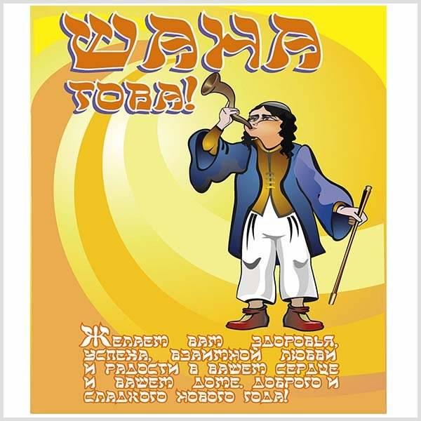 Поздравительная открытка на еврейский Новый год - скачать бесплатно на otkrytkivsem.ru