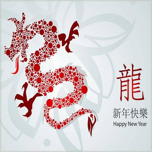 Бесплатная открытка с китайским Новым Годом - скачать бесплатно на otkrytkivsem.ru