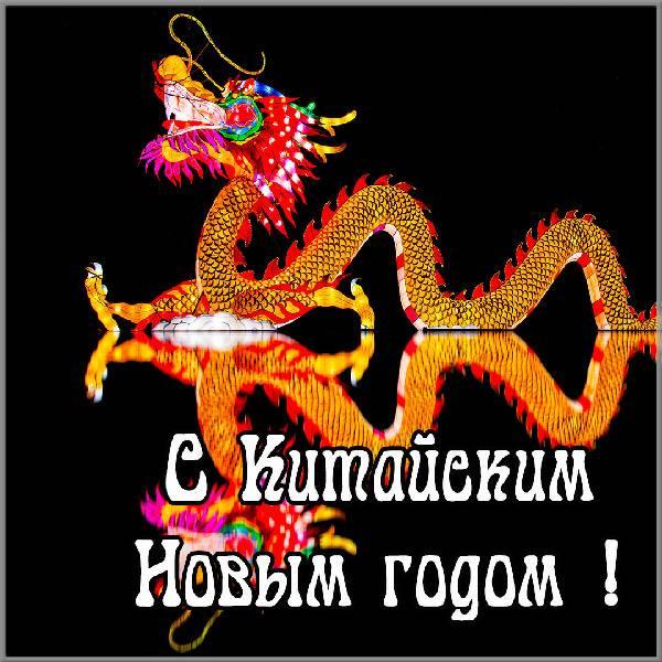 Картинка с китайским Новым Годом - скачать бесплатно на otkrytkivsem.ru