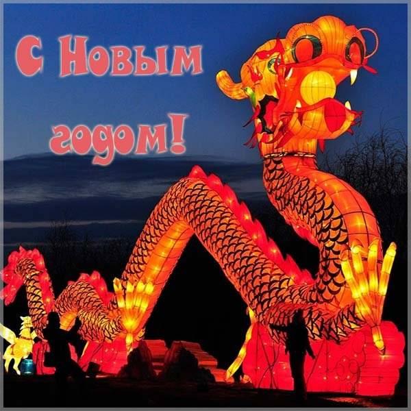 Открытка на Китайский Новый год в картинке - скачать бесплатно на otkrytkivsem.ru