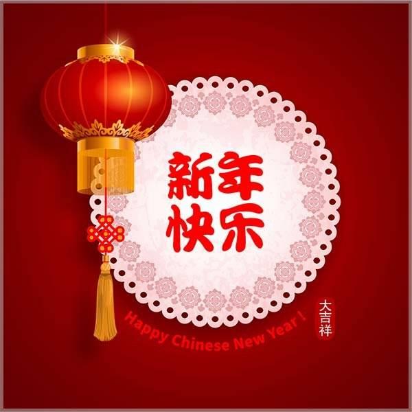 Открытка на Китайский Новый год с поздравлением - скачать бесплатно на otkrytkivsem.ru