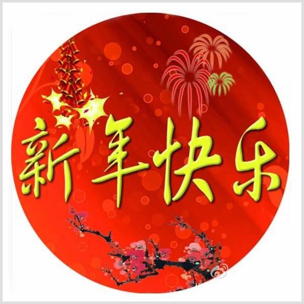 Новогодняя открытка на китайский новый год - скачать бесплатно на otkrytkivsem.ru