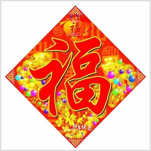 Открытка с китайским Новым Годом - скачать бесплатно на otkrytkivsem.ru
