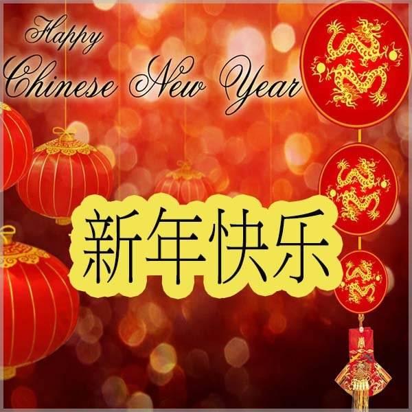 Открытка с Новым Годом на китайском языке - скачать бесплатно на otkrytkivsem.ru