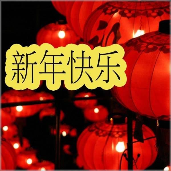 Открытка с Новым Годом по китайскому календарю - скачать бесплатно на otkrytkivsem.ru