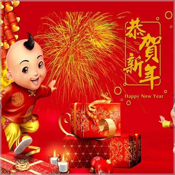 Бесплатная открытка восточный Новый год - скачать бесплатно на otkrytkivsem.ru