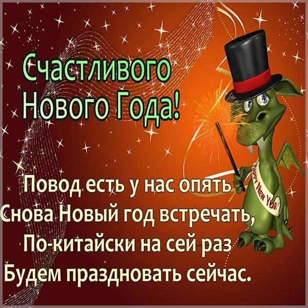 Поздравительная открытка с китайским Новым Годом - скачать бесплатно на otkrytkivsem.ru
