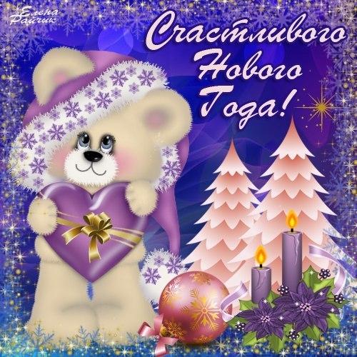 Открытки Счастливого Нового года - скачать бесплатно на otkrytkivsem.ru