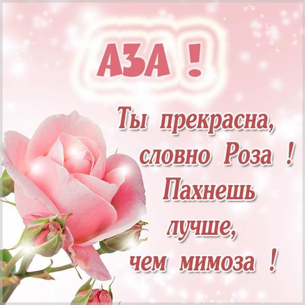 Отличная картинка с именем Аза - скачать бесплатно на otkrytkivsem.ru