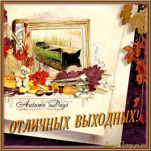 Отличных выходных - скачать бесплатно на otkrytkivsem.ru