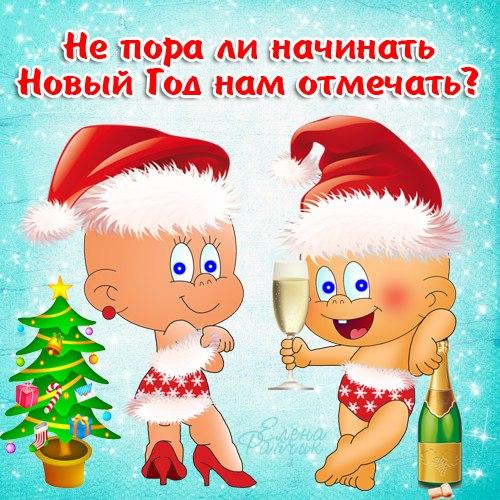 Отмечаем новый год! - скачать бесплатно на otkrytkivsem.ru