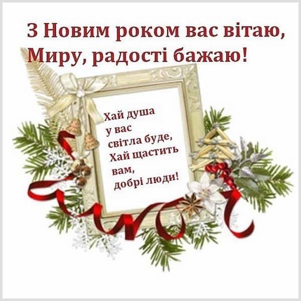 Христианское украинское поздравление в картинке с Новым Годом - скачать бесплатно на otkrytkivsem.ru
