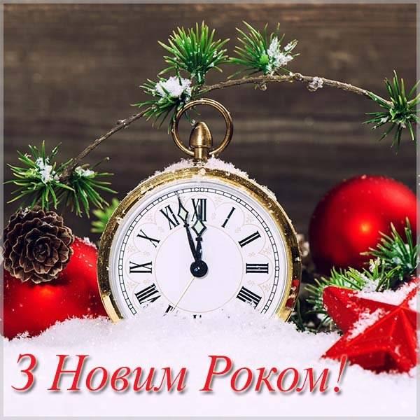 Приветственная открытка с Новым Годом на украинском языке - скачать бесплатно на otkrytkivsem.ru