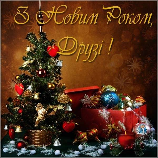 Поздравление с Новым годом друзья в украинской открытке - скачать бесплатно на otkrytkivsem.ru