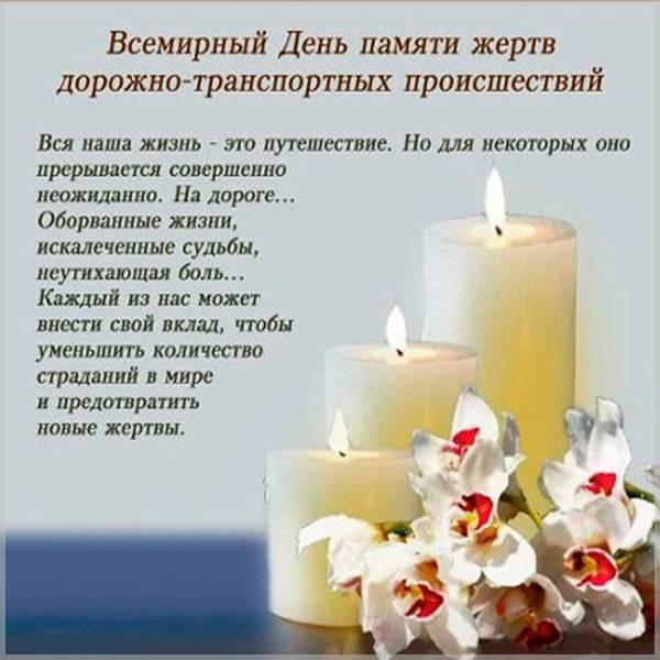 Печальная открытка с днем памяти жертв ДТП - скачать бесплатно на otkrytkivsem.ru