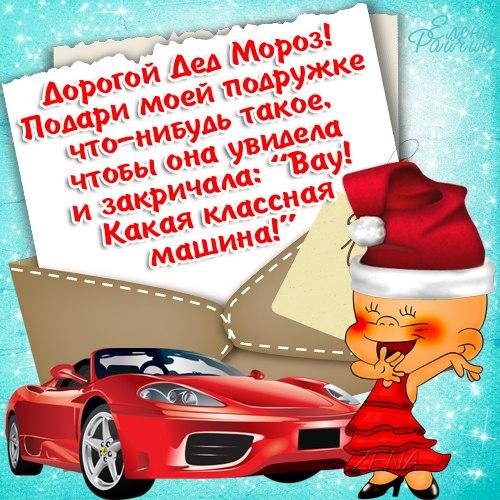 Письмо деду морозу - скачать бесплатно на otkrytkivsem.ru