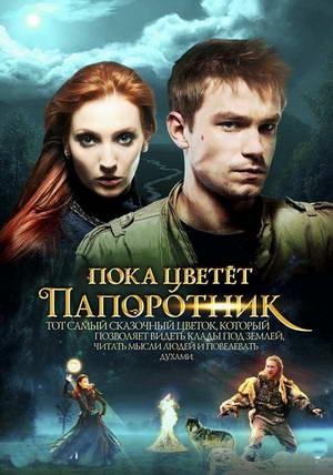 Пока цветёт папоротник - скачать бесплатно на otkrytkivsem.ru