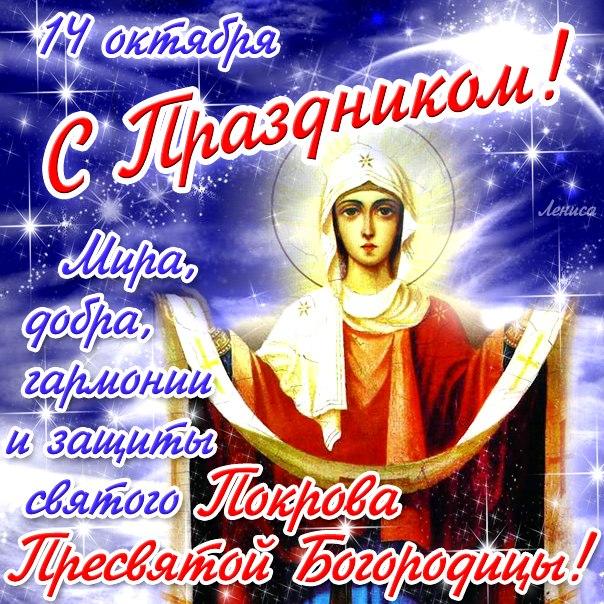 Покров Пресвятой Богородицы - скачать бесплатно на otkrytkivsem.ru
