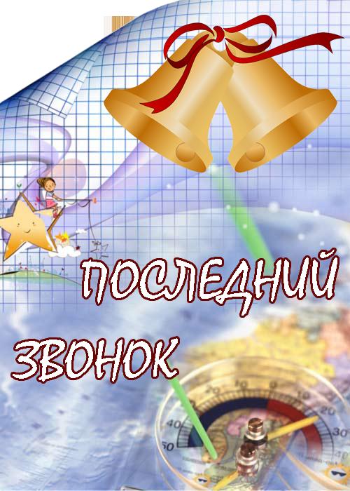 Последний звонок открытки - скачать бесплатно на otkrytkivsem.ru