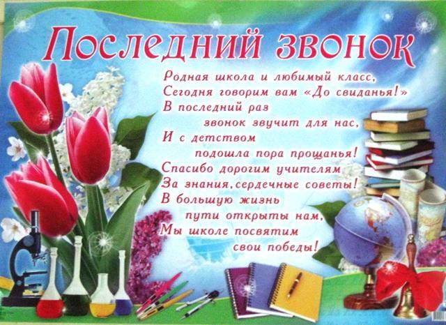 Последний звонок стихи - скачать бесплатно на otkrytkivsem.ru