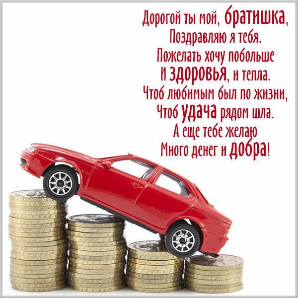 Поздравительная картинка брату - скачать бесплатно на otkrytkivsem.ru