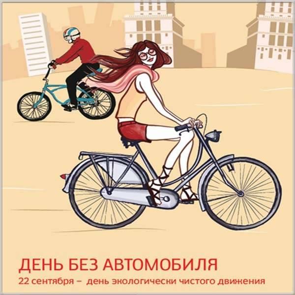 Поздравительная картинка на день без автомобиля - скачать бесплатно на otkrytkivsem.ru