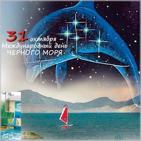 Поздравительная картинка на день Черного моря - скачать бесплатно на otkrytkivsem.ru