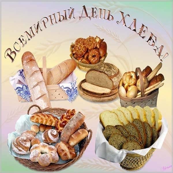 Поздравительная картинка на день хлеба - скачать бесплатно на otkrytkivsem.ru